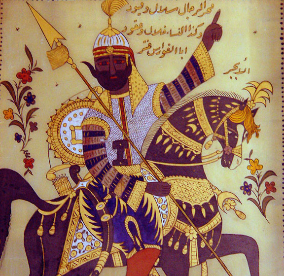 Antar - 5th Trumpet of Revelation Islam and the Muslim army